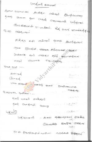 TNPSC Tamil Premium Lecture Notes - Shalini Robin Edition