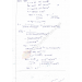 Electronic Circuits - II (3 Units) Premium Lecture Notes - Lavanya Edition