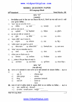 Hindi sslc 2015 model question paper kseeb edition model question paper malvernweather Image collections