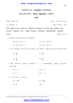 Maths sslc 2015 model question paper kseeb edition kseeb malleshwaram bangalore sslc model question paper 1 2015 malvernweather Image collections